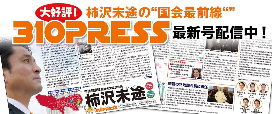 柿沢未途公式サイト2015年1月トップ