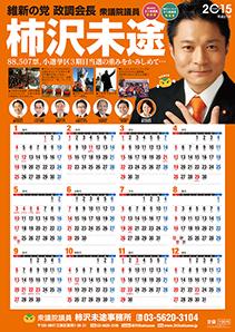柿沢未途2015年カレンダー