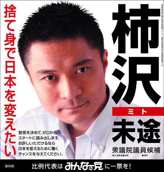 2009年衆議院選挙 2009年衆議院選挙   江東区(東京15区) 衆議院議員 柿沢未途