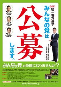2010年統一地方選候補者公募用