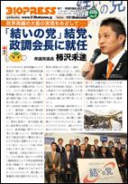 310_press201401