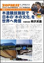 310PRESS 2014年4月号表紙