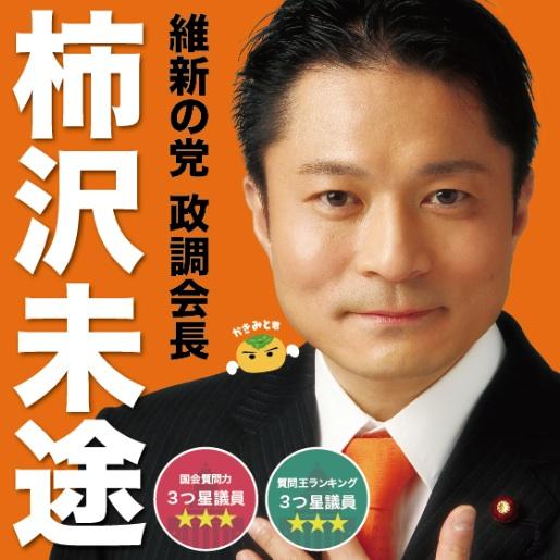 維新の党 政調会長 柿沢未途