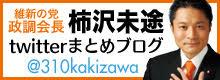 維新の党政調会長Twitterまとめブログ