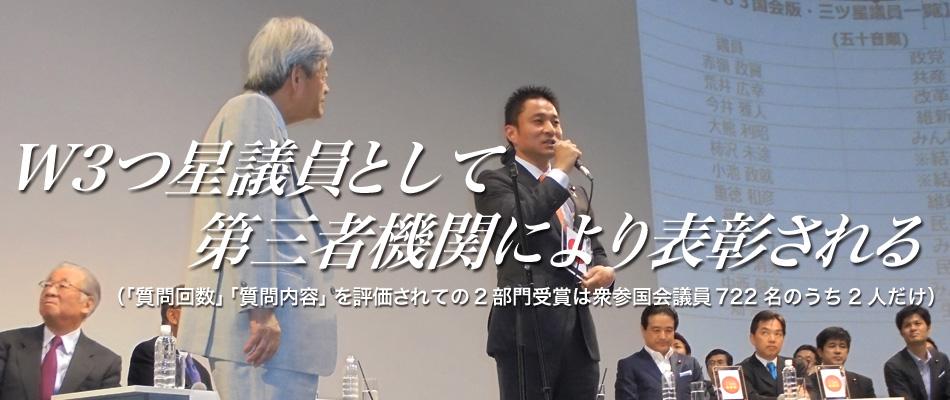 維新の党 政調会長 柿沢未途 トップ3