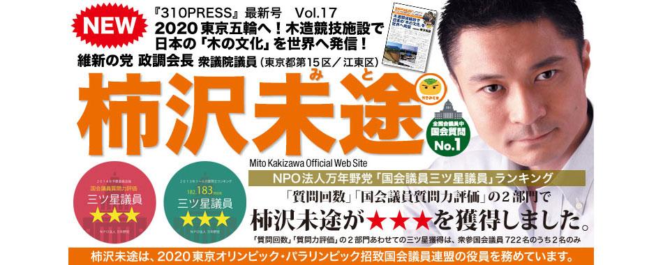 柿沢未途オフィシャルサイト トップ画像