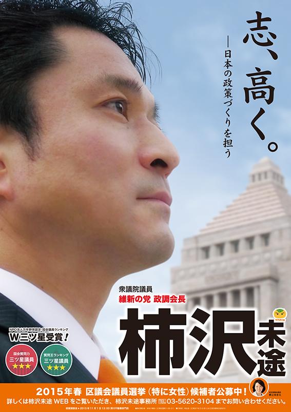 柿沢未途2014年10月ポスター