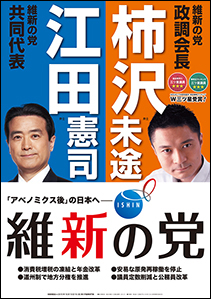 柿沢未途2014年11月ポスター
