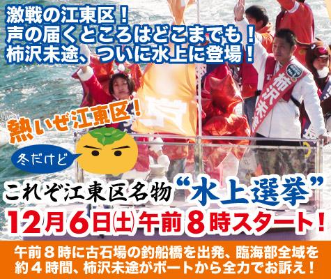 江東区名物水上遊説