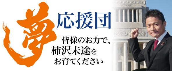 柿沢未途 夢応援団