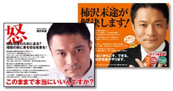 柿沢未途 2014選挙チラシNEW