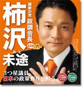 衆議院選挙2014(第47回) 選挙ポスター
