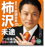 柿沢未途 2014選挙ポスター