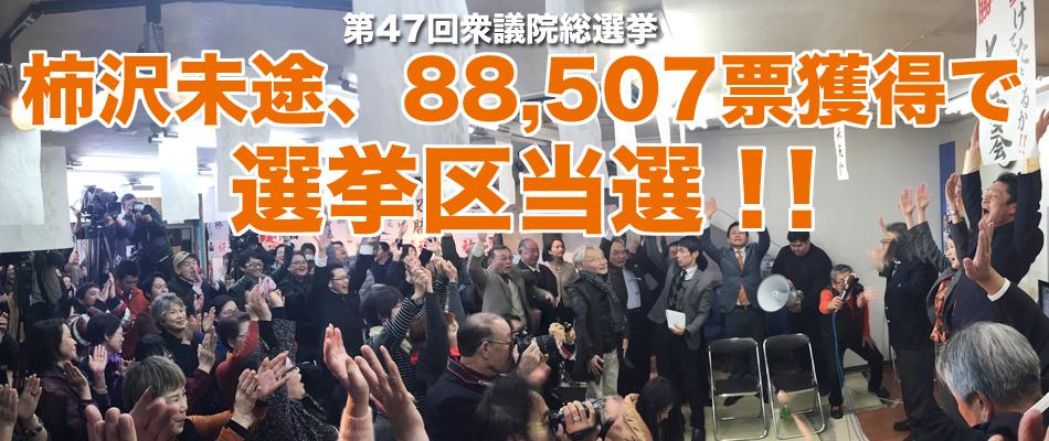 柿沢未途、88,507票獲得で選挙区当選