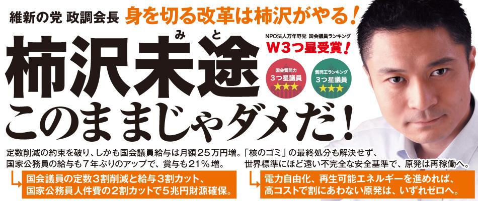 310_top_senkyo