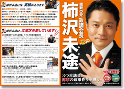 柿沢未途 2014選挙チラシ