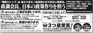 柿沢未途 2014選挙公報