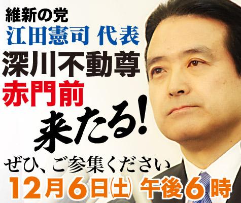 維新の党 江田憲司代表 来たる!
