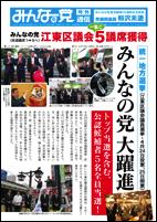 201104 江東区議選