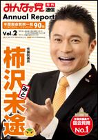柿沢未途 Annual Report Vol.. 2