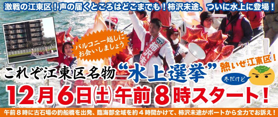 12月6日(土) 水上選挙