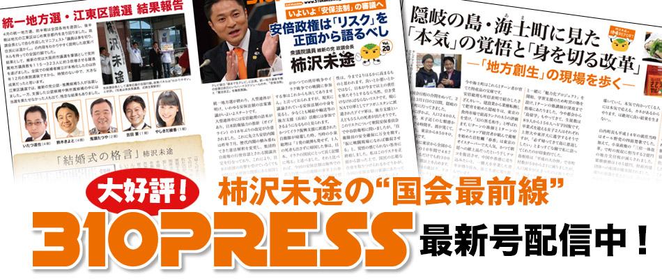 維新の党 幹事長 柿沢未途 公式サイト