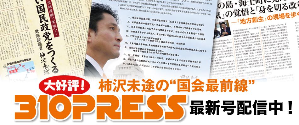 柿沢未途公式サイトトップ画像