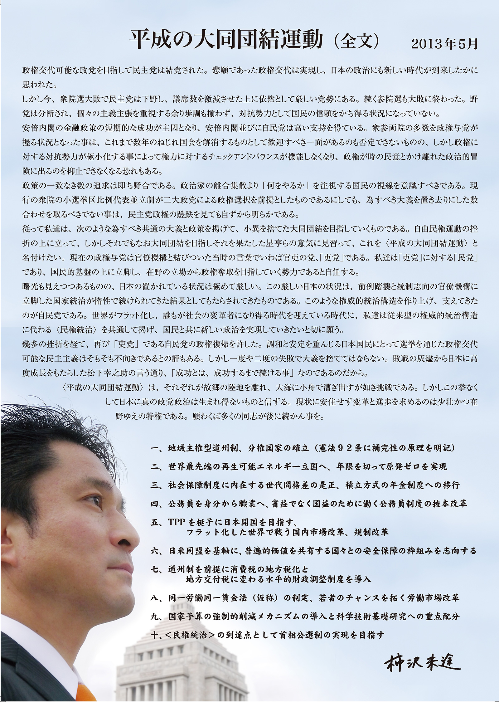 柿沢未途 平成の大同団結運動(全文)