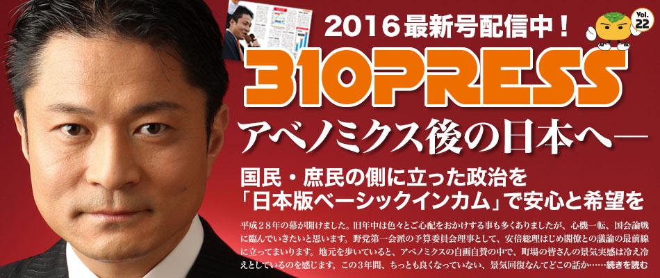 柿沢未途公式サイト