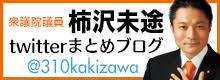 衆議院議員 柿沢未途 Twitterまとめブログ