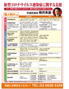 新型コロナウイルス感染症に関する支援
