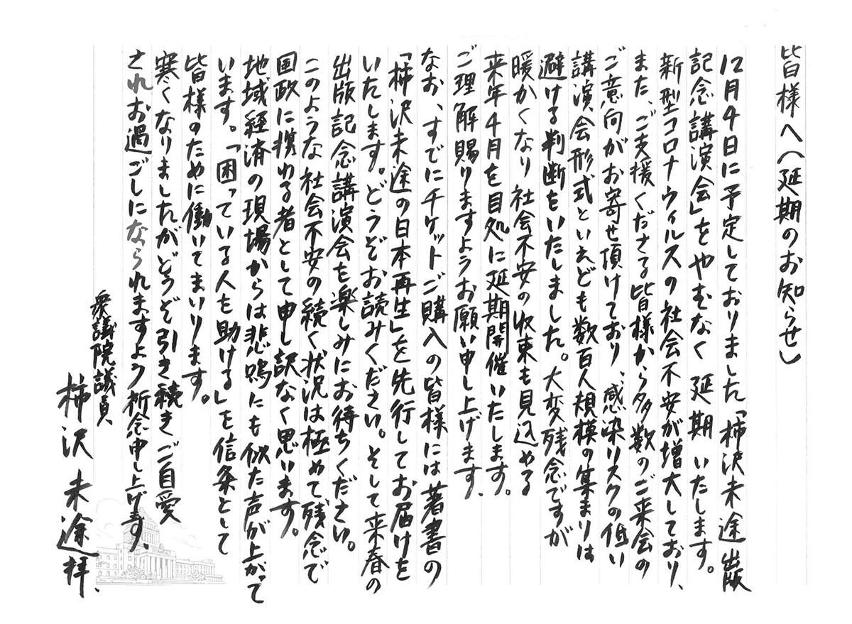 衆議院議員 柿沢未途 東京15区(江東区)|公式サイト